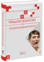 Медсестринство в оториноларингології.