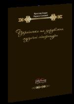 Українська та зарубіжна музичні літератури.