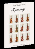 Я росту. Ансамблі зі скрипкою.