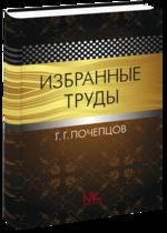 Почепцов Г. Г. Избранные труды по лингвистике [рос.]