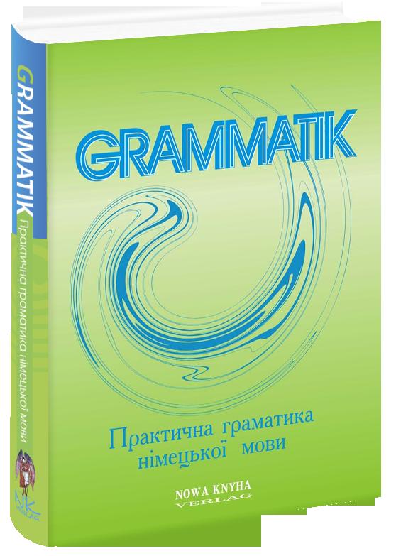 Практична граматика німецької мови.