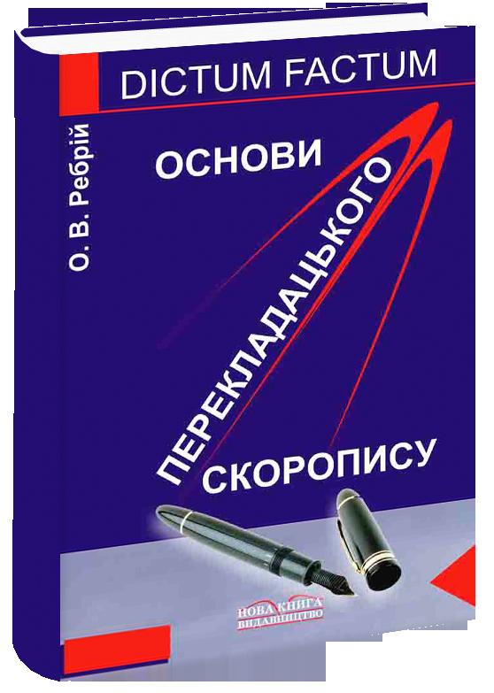 Основи перекладацького скоропису. [укр./англ.]