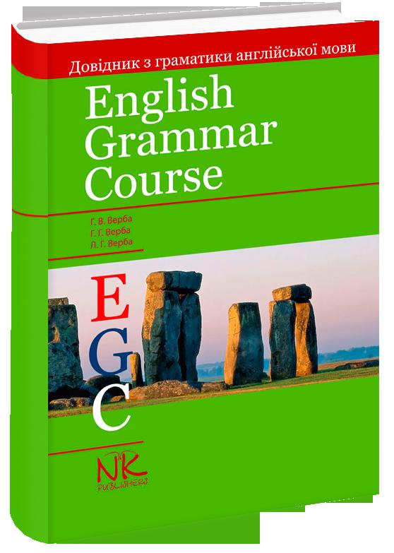 Довідник з граматики англійської мови (з вправами).