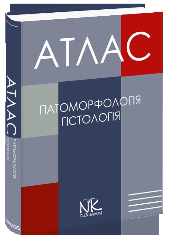Атлас з патоморфології та гістології.