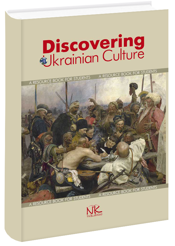 Українська культура в англомовній інтерпретації. Discovering Ukrainian Culture: Issues in Practice.