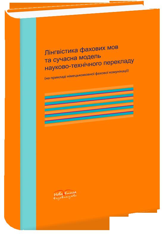 Лінгвістика фахових мов та сучасна модель науково-технічного перекладу.