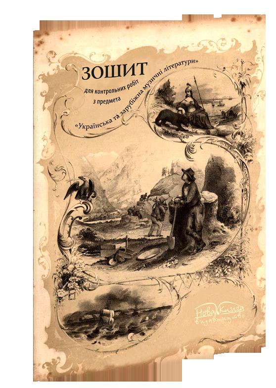 """Зошит для контрольних робіт з предмета """"Українська та зарубіжна музичні літератури""""."""