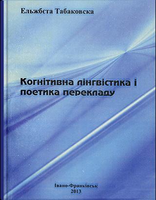 Когнітивна лінгвістика і поетика перекладу