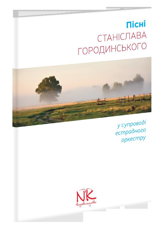 Пісні Станіслава Городинського (у супроводі естрадного оркестру) : ноти.