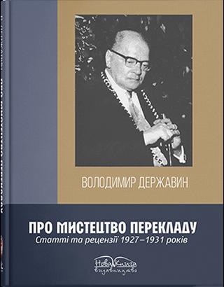 Володимир Миколайович Державин. Про мистецтво перекладу.