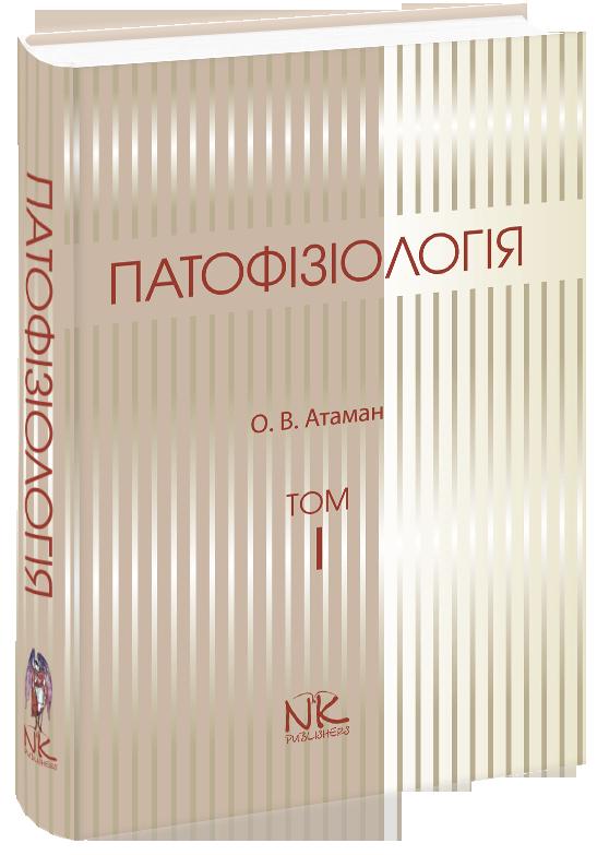 Патофізіологія. Т.1. Загальна патологія. Вид 2-е