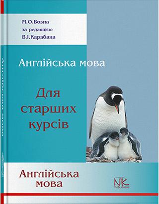 Англійська мова для старших курсів.