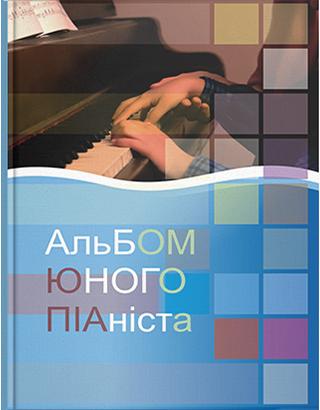 Альбом юного піаніста. Вид. 3-те.