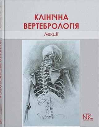 Лекції з клінічної вертебрології.