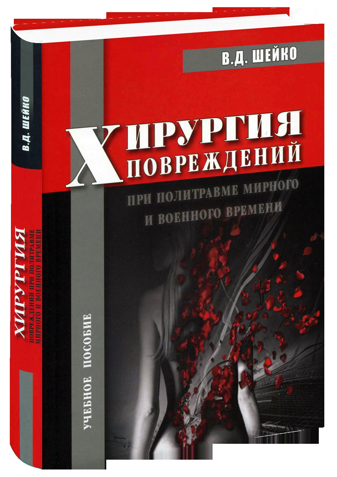 Хирургия повреждений при политравме мирного и военного времени.