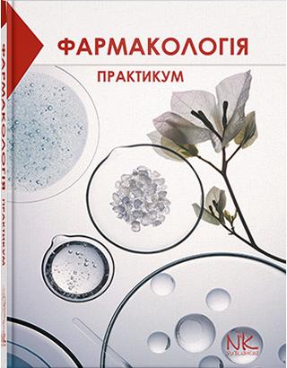 Фармакологія: практикум.