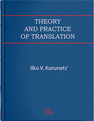 Теорія і практика перекладу (аспектний переклад). Вид.5