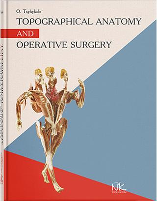 Topographical anatomy and operative surgery =Топографічна анатомія та оперативна хірургія. Вид 2