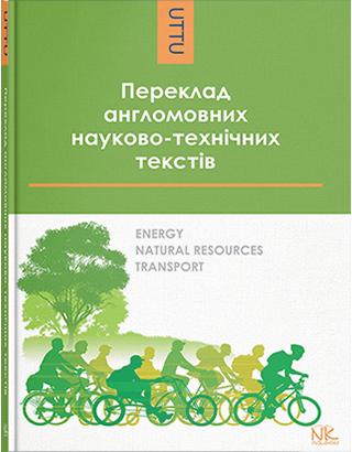 Переклад англомовних науково-технічних текстів: енергія, природні ресурси, транспорт.