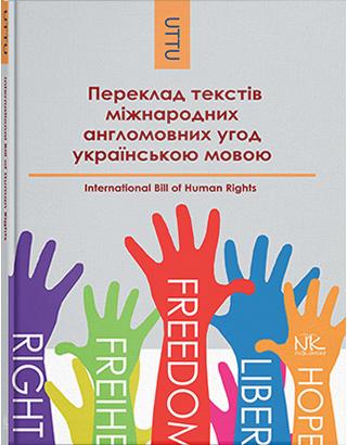 Переклад текстів міжнародних англомовних угод українською мовою: Три базові угоди у галузі прав людини.