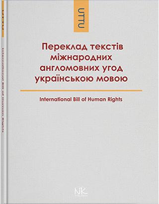 Переклад текстів міжнародних англомовних угод українською мовою: Три базові угоди у галузі прав людини