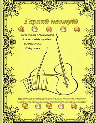 Гарний настрій : п'єси для інструментальних ансамблів.
