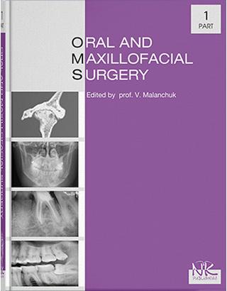 Oral and Maxillofacial Surgery = Хірургічна стоматологія та щелепно-лицева хірургія. Ч.1. Вид.2