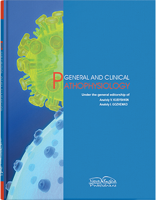 General and Clinical Pathophysiology=Загальна та клінічна патофізіологія.— 3-є вид.