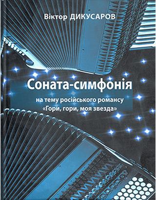 """Соната-симфонія на тему російського романсу """"Гори, гори, моя звезда"""""""