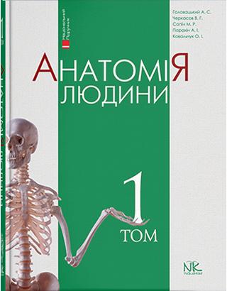 Анатомія людини. Том 1. вид. 6-те.
