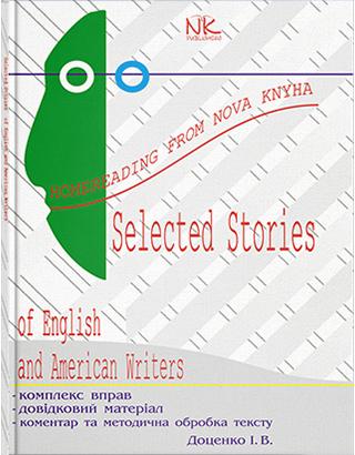 Вибрані твори англійських та американських писменників – Вид. 2-ге.