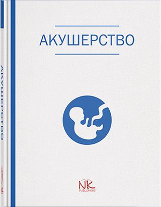 Акушерство: учебник для стоматологических факультетов