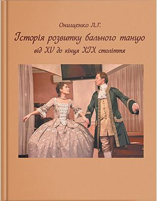 Історія бального танцю (від XV до кінця XIX століття)