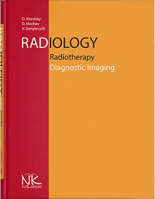 Radiology. Radiotherapy. Diagnostic Imaging =Радіологія. Променева терапія. Променева діагностика. — 2-ге вид.