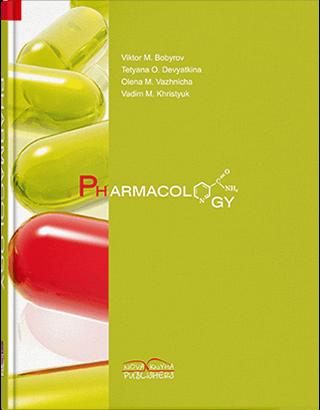 Pharmacology=Фармакологія. — 4-те вид.