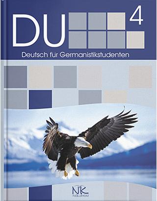 ДУ 4. Навчально-методичний комплекс. Книга для викладача.