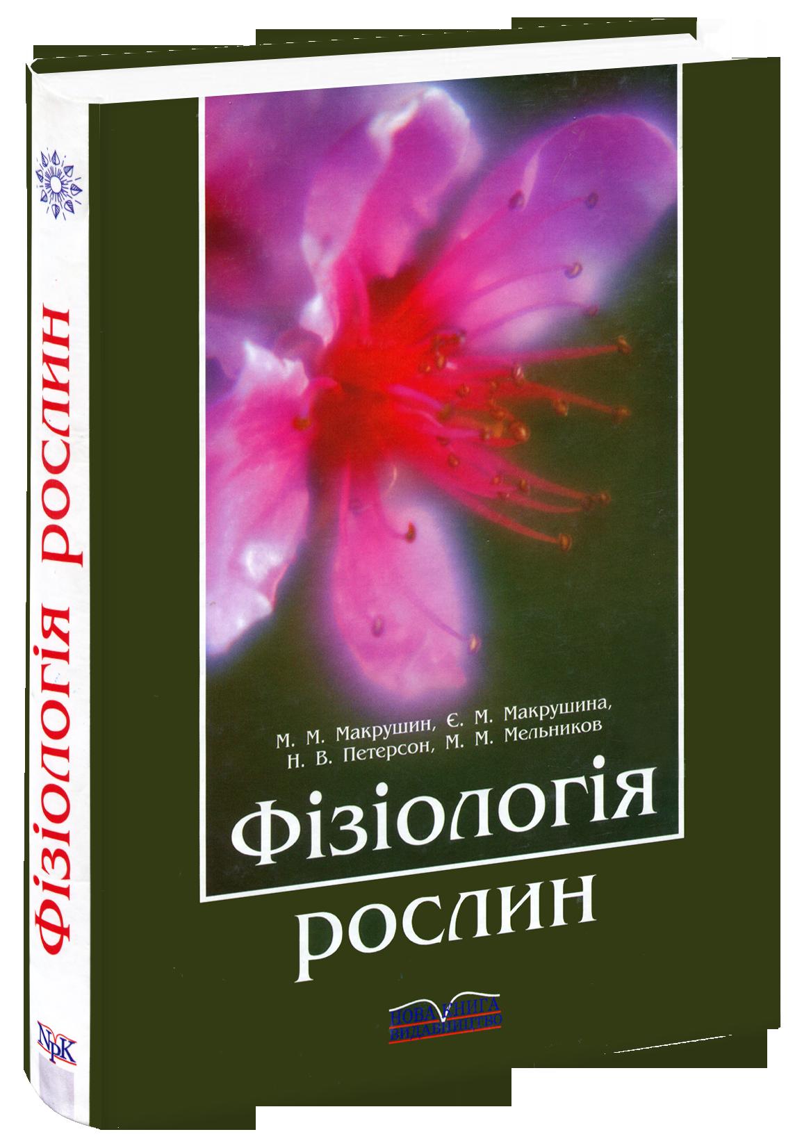 Фізіологія рослин