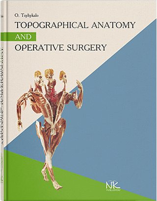 Topographical anatomy and operative surgery =Топографічна анатомія та оперативна хірургія — Вид. 3-тє