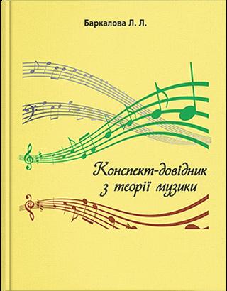 Конспект-довідник з теорії музики.