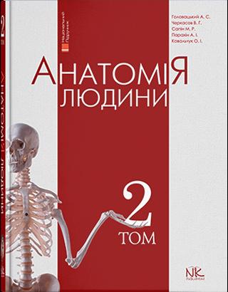 Анатомія людини. Т.2. 6-те вид.