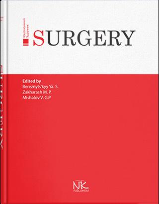 Surgery=Хірургія.–2-ге вид.