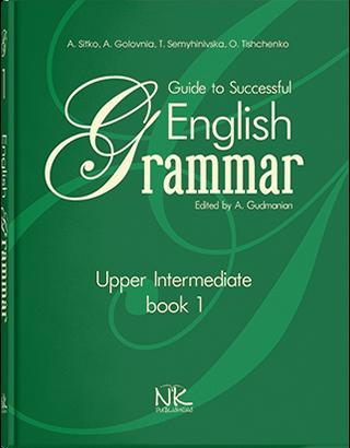Практична граматика англійської мови. Кн. 1. 2-ге вид.