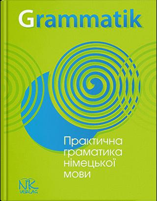 Практична граматика німецької мови. Теоретичний матеріал, комунікативні вправи і завдання для студентів. 4-те вид.
