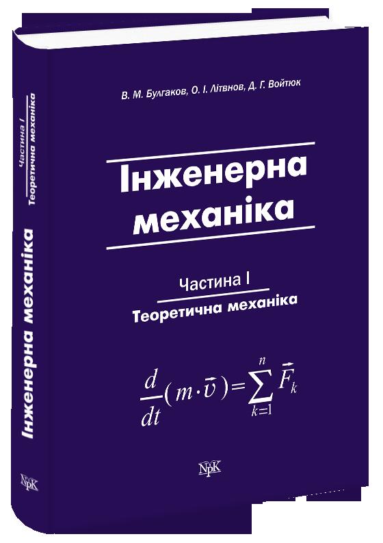 Інженерна механіка. Ч.1. Теоретична механіка.