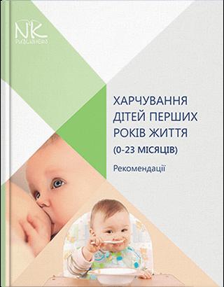 Харчування дітей перших років життя (0–23 місяців).