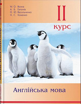 Англійська мова для перекладачів та філологів. 2-й курс. – 2-ге вид.
