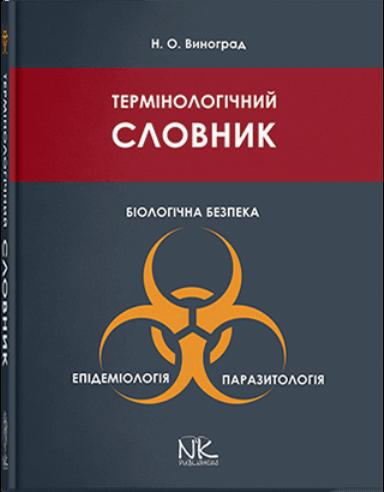 Термінологічний словник: Біологічна безпека. Епідеміологія. Паразитологія.
