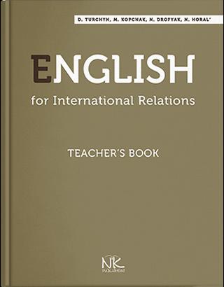 Англійська мова для міжнародних відносин. Відповіді до підручника та робочого зошита : книга для викладача.– 3-тє вид.