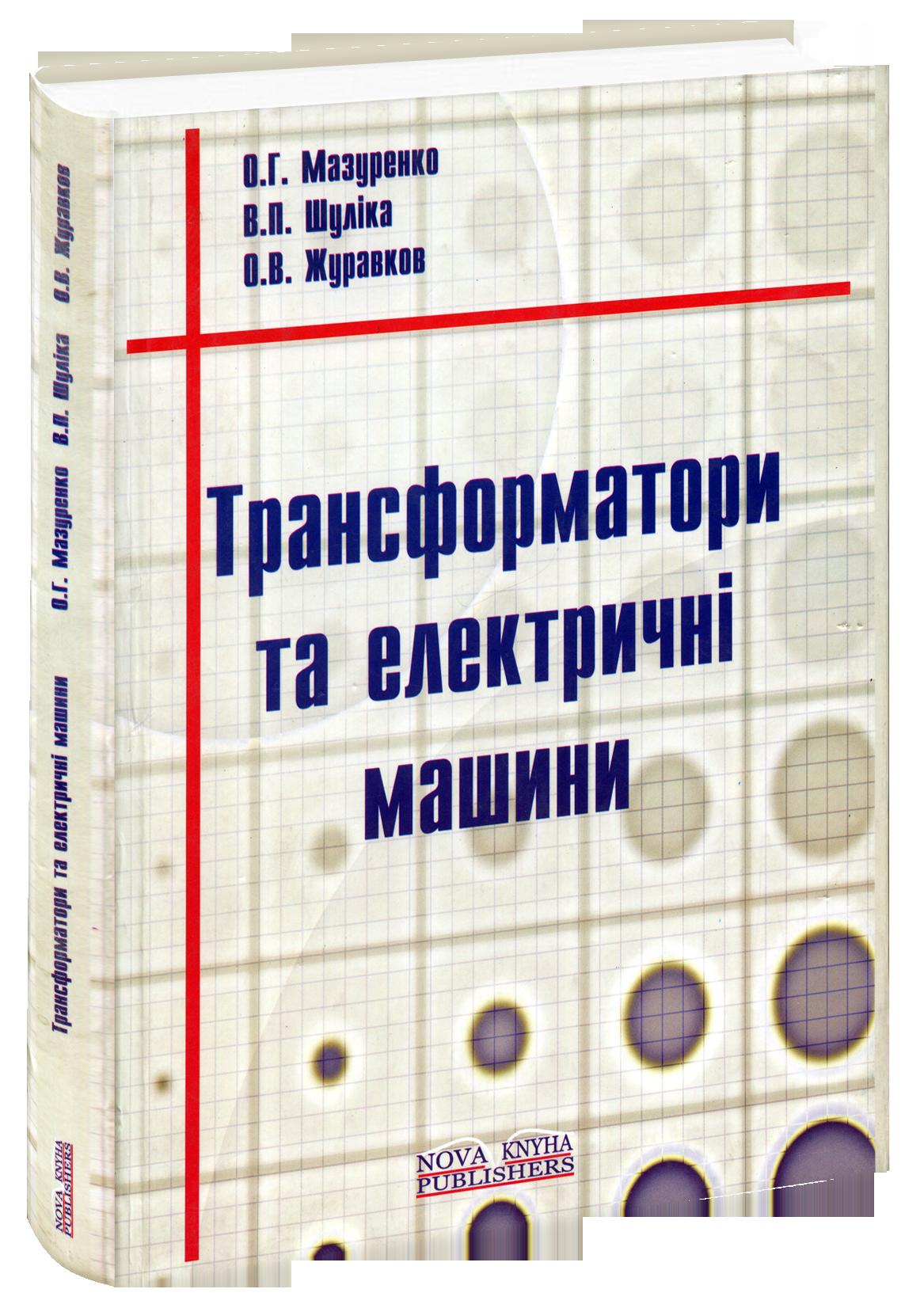 Трансформатори та електричні машини (Електротехніка. Частина 2)
