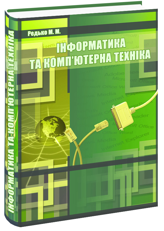 Інформатика та компютерна техніка.